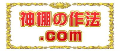 お正月の祝い方.com