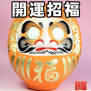 新年の縁起物:オレンジ色