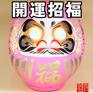 新年の縁起物:ピンク色